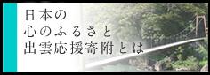 日本の心のふるさと出雲応援寄附とは