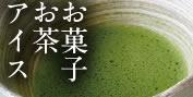 スイーツ・お茶・飲料