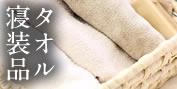 タオル・寝具・畳
